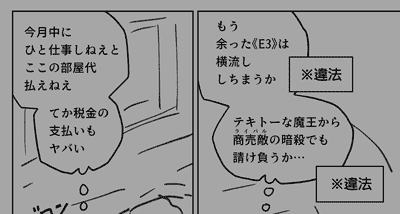 「コマ内テキスト」の例